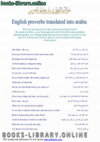 حصريا قراءة كتاب مصطلحات باللغتين الانكليزيه والعربية En