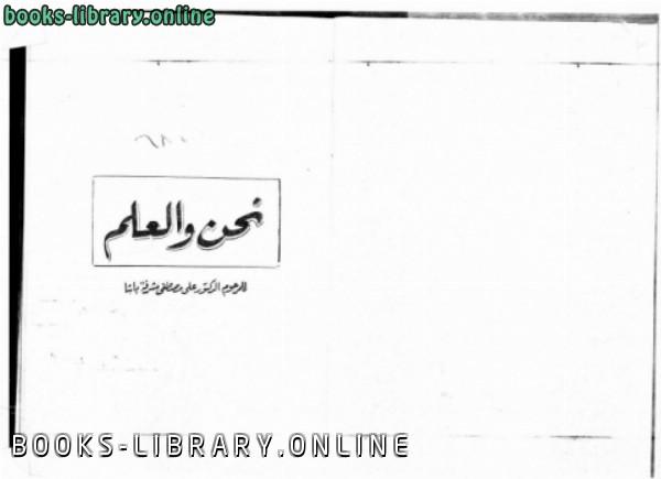 ❞ كتاب نحن والعلم ❝  ⏤ د. على مصطفى مشرفة