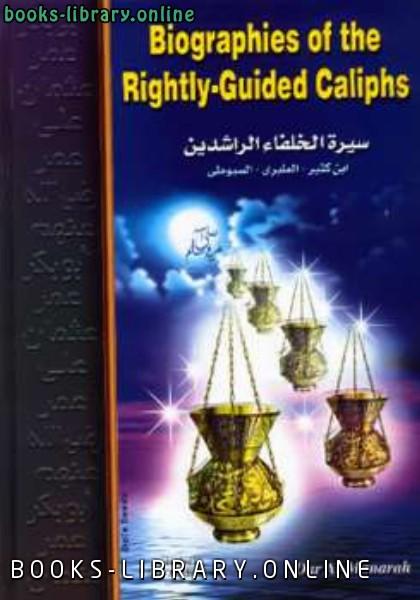 ❞ كتاب Biographies of the Rightly Guided Caliphs ❝  ⏤ ابن كثير