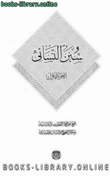 كتاب سنن ط المكنز
