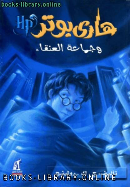 كتاب هارى بوتر و جماعة العنقاء