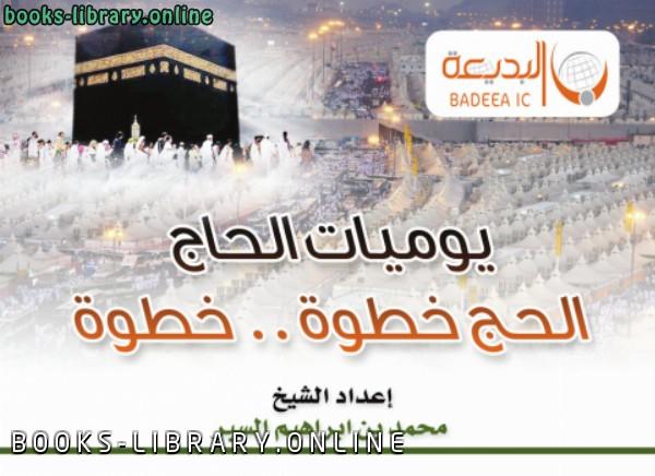 ❞ كتاب يوميات الحاج (الحج خطوة .. خطوة) ❝  ⏤ محمد بن إبراهيم السبر