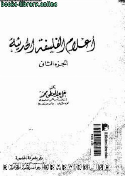 كتاب أعلام الفلسفة الحديثة الجزء الثاني