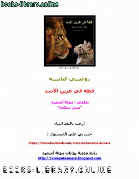 كتاب قطة في عرين الأسد