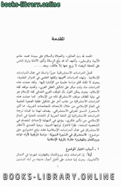 كتاب الاستشراق في السيرة النبوية دراسة تاريخية لآراء وات بروكلمان فلهاوزن مقارنة بالرؤية الإسلامية