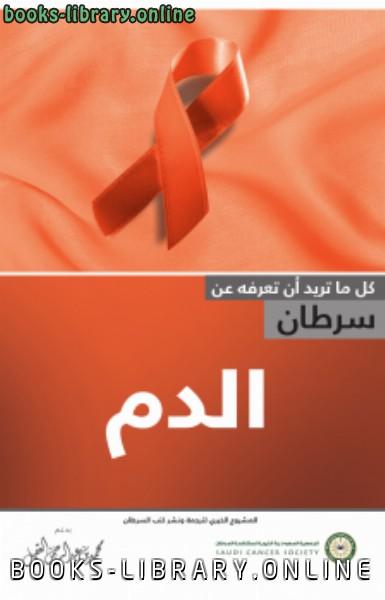❞ كتاب سرطان الدم ❝  ⏤ ترجمة الجميعية السعودية الخيرية لمكافحة السرطان