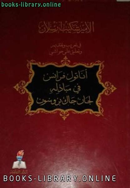 ❞ كتاب أناتول فرانس في مباذله لجان جاك بروسون ❝