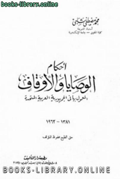 كتاب أحكام الوصايا والأوقاف المعمول بها في الجمهورية العربية المتحدة
