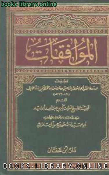 ❞ كتاب الموافقات ❝  ⏤ أبو إسحاق الشاطبي