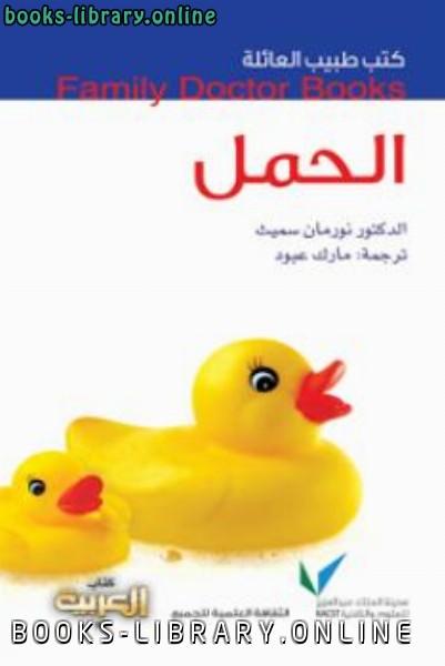 ❞ كتاب الحمل ❝  ⏤ نورمان سميث