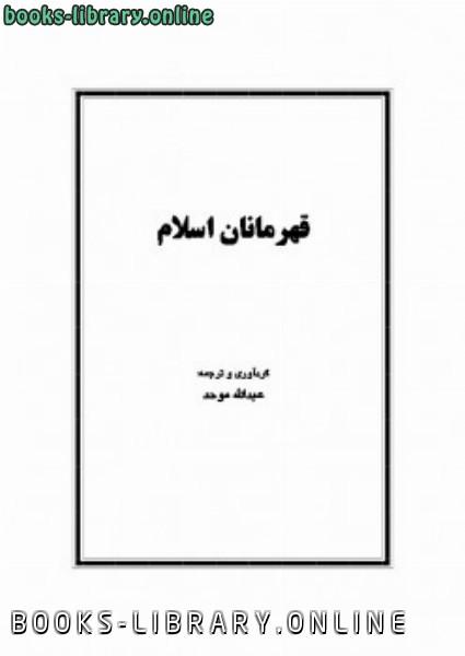 كتاب قهرمانان اسلام