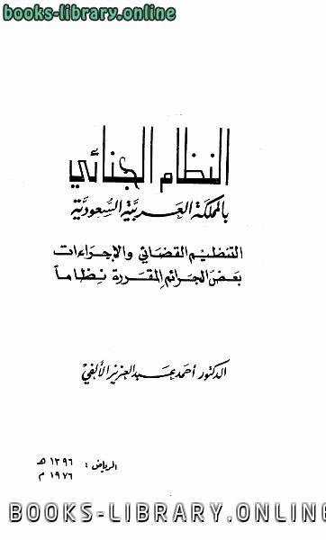 كتاب النظام الدستوري في المملكة العربية السعودية pdf