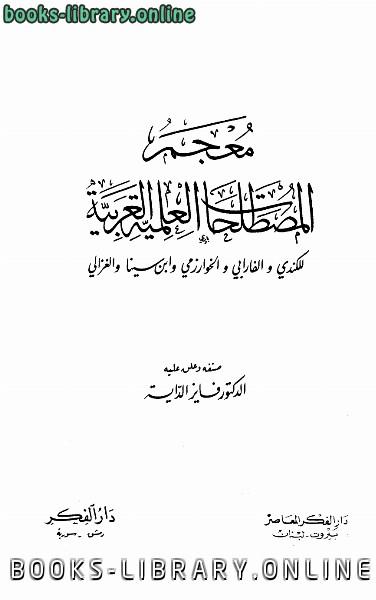 ❞ كتاب معجم المصطلحات العلمية العربية ❝