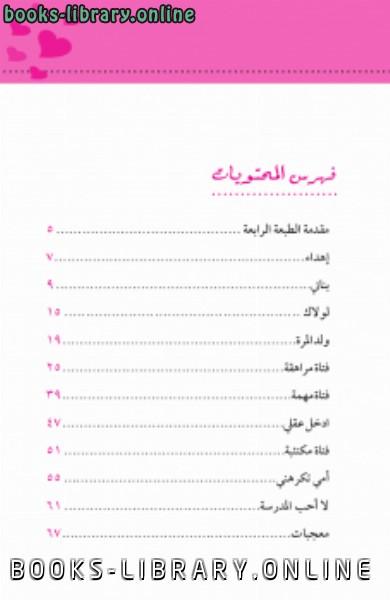 رومانسيات زوجية pdf