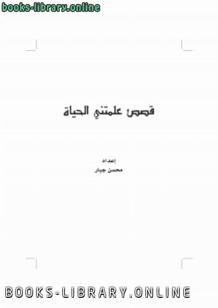 ❞ كتاب قصص علمتني الحياة ج1 ❝  ⏤ محسن جبار