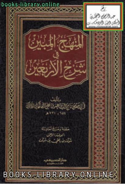 شرح صحيح البخاري ومسلم pdf