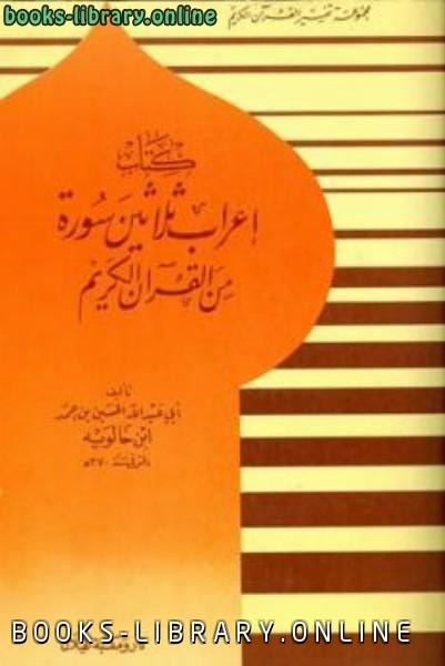 كتاب اعراب ثلاثين سورة من القرآن الكريم pdf