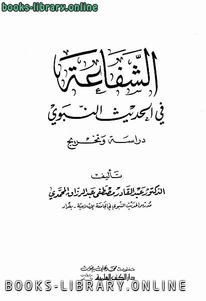 كتاب الشفاعة في الحديث النبوي