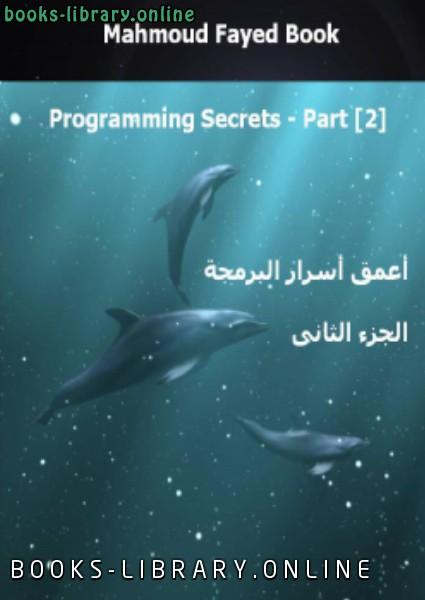 ❞ كتاب اعمق اسرار البرمجة الجزء الثانى ❝  ⏤ محمود فايد