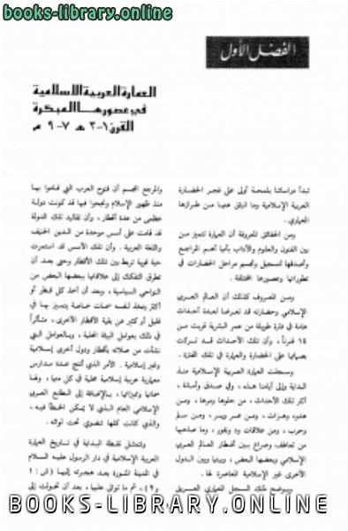 كتاب العمارة العربية الإسلامية ماضيها وحاضرها ومستقبلها