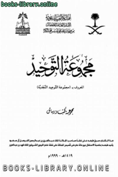 ❞ كتاب مجموعة التوحيد ط الأمانة ❝