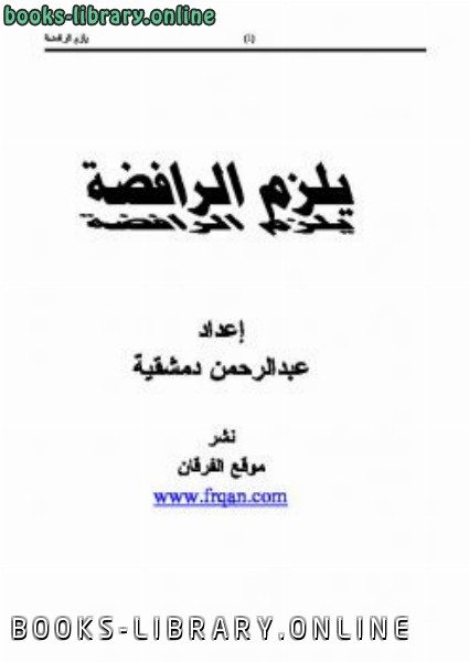 ❞ كتاب يلزم الرافضة ❝  ⏤ عبد الرحمن دمشقية