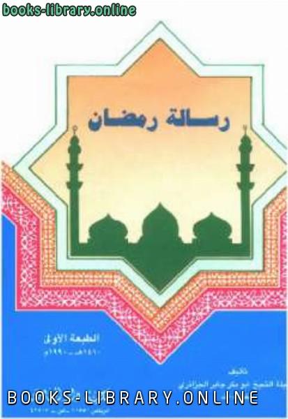 كتاب رسالة رمضان الجزائري