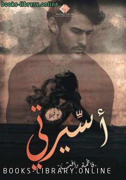 ❞ كتاب الإسكندرية ❝