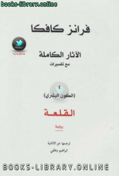 كتاب الآثار الكاملة مع تفسيراتها 4 الكون البشرى