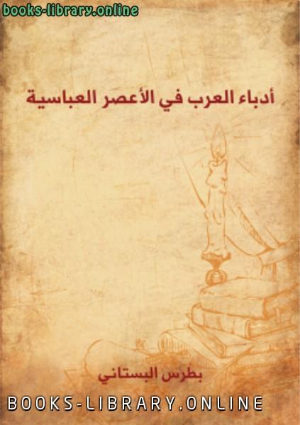 ❞ كتاب أدباء العرب في الأعصر العباسية ❝  ⏤ بطرس البستاني