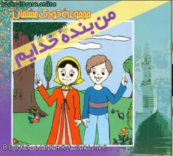 ❞ كتاب من بنده خدایم مجموعه کودک مسلمان ❝
