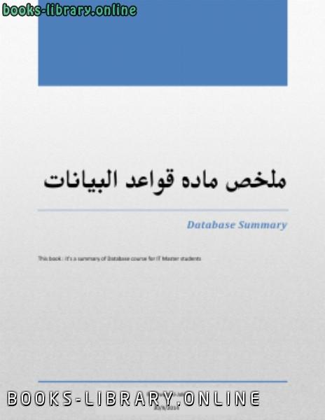 ❞ كتاب الشامل في قواعد البيانات   ❝