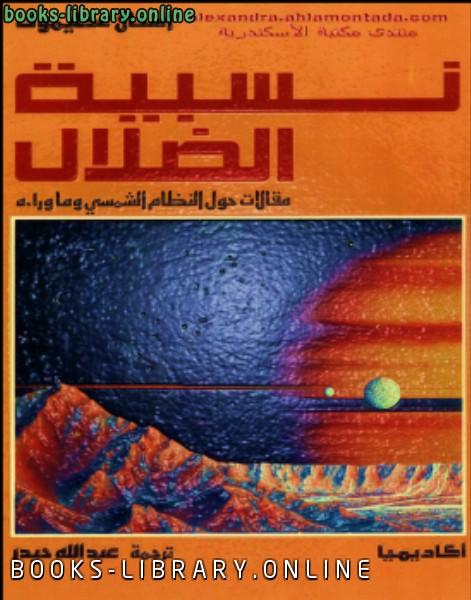 كتاب نسبية الضلال
