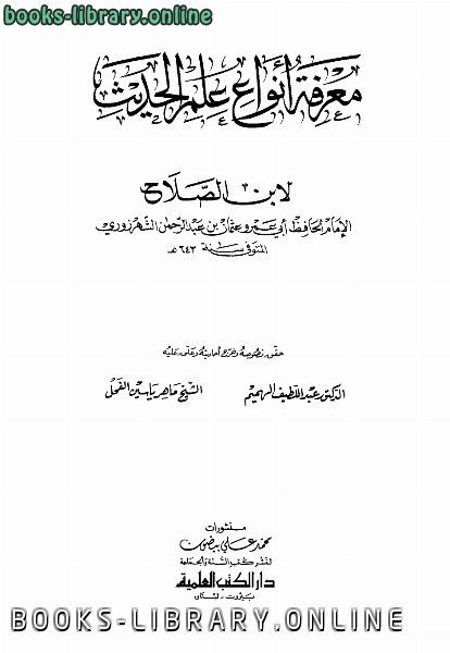 كتاب معرفة أنواع علم الحديث