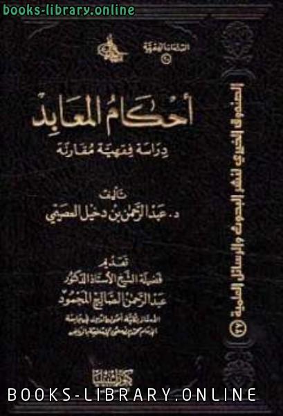 كتاب أحكام المعابد دراسة فقهية مقارنة