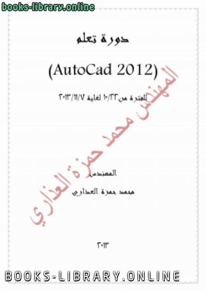 ❞ كتاب دورة تعلم اوتوكاد 2012  ❝