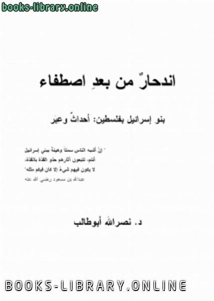 كتاب إنحدار من بعد إصطفاء بنو إسرائيل بفلسطين أحداث وعبر
