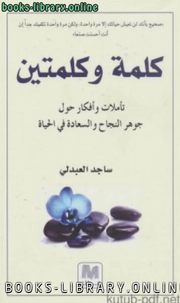 كتاب كلمة وكلمتين تأملات وأفكار حول جوهر النجاح والسعادة في الحياة