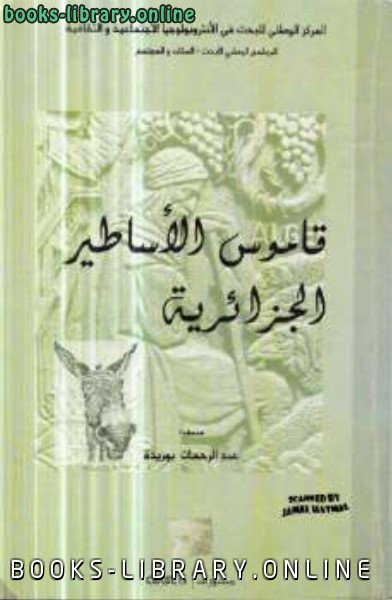 ❞ كتاب قاموس الأساطير الجزائرية ❝