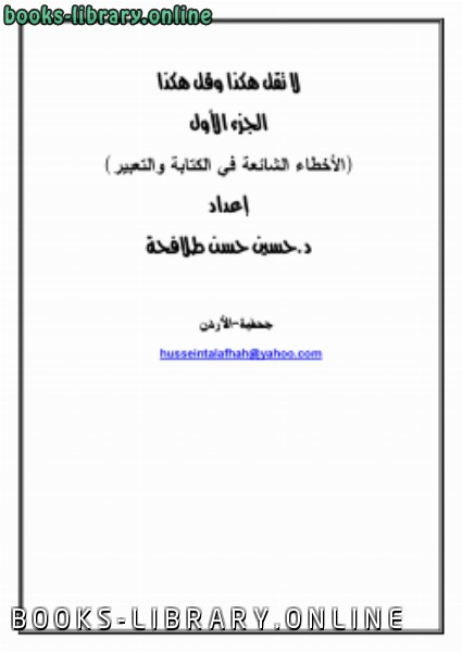 ❞ كتاب لا تقل هكذا وقل هكذا ج1 (الأخطاء الشائعة في الكتابة والتعبير ) ❝  ⏤ د.حسين حسن طلافحة