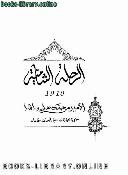 كتاب الرحلة الشامية