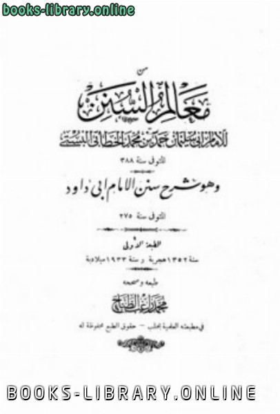 ❞ كتاب معالم السنن تاليف الطباخ ❝  ⏤ أبو سليمان الخطابي