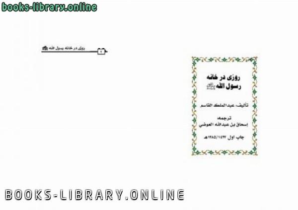 كتاب روزی در خانه رسول الله صلی الله علیه وآله وسلم
