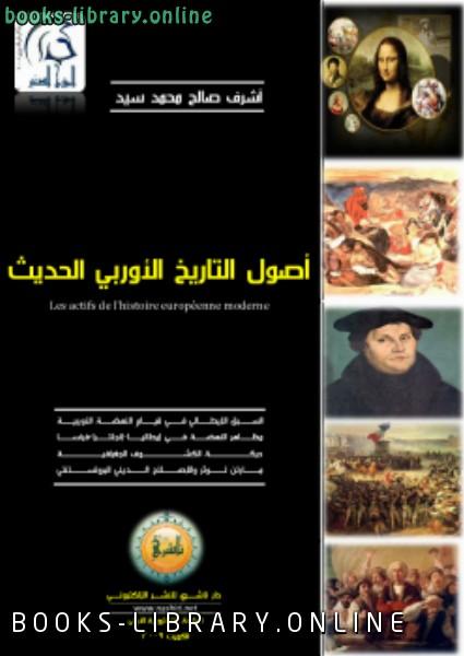 كتاب أصول التاريخ الأوروبي الحديث