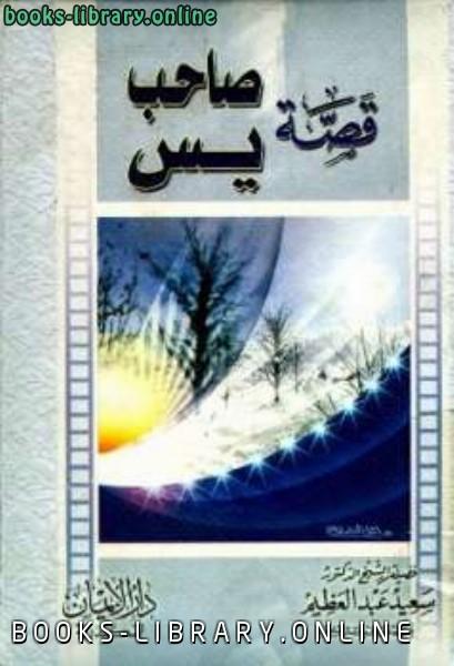❞ قصة صاحب يس ❝  ⏤ سعيد عبد العظيم