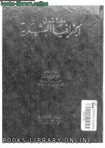 ❞ كتاب دراسات فى الجغرافيا البشرية ❝