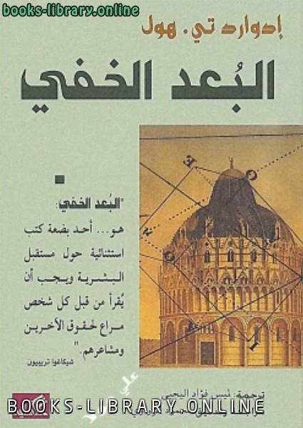 كتاب السؤال الحائر pdf