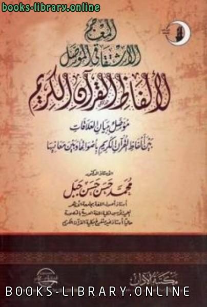 كتاب المعجم الاشتقاقي المؤصل لألفاظ القرآن الكريم