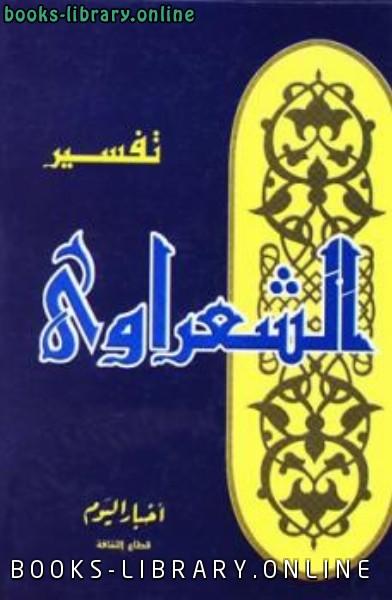 كتاب خواطري حول القرآن الكريم تفسير الشعراوي