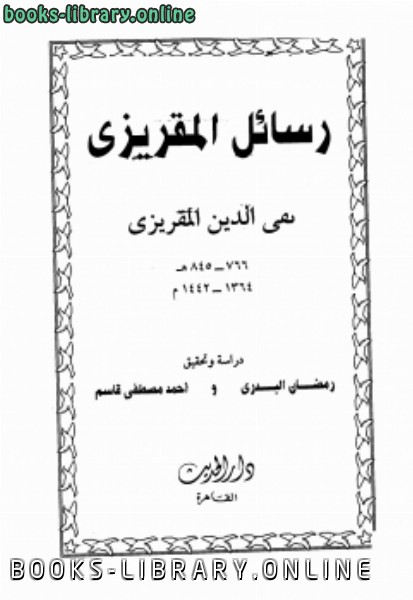 ❞ كتاب رسائل المقريزي ❝